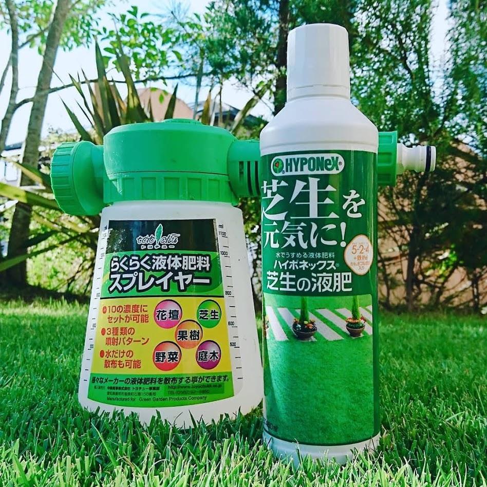 芝生の肥料と液肥スプレーヤー