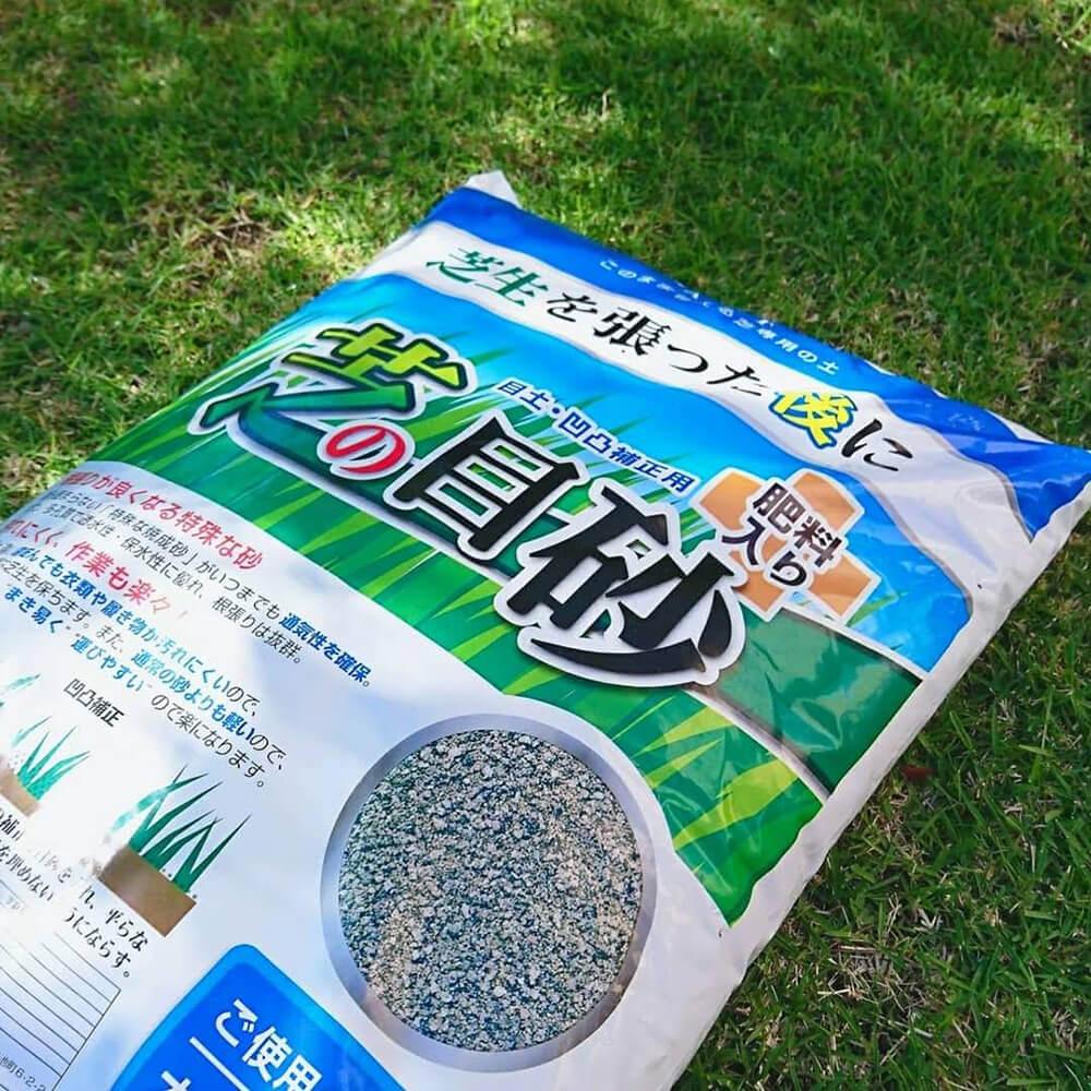 芝生の目砂
