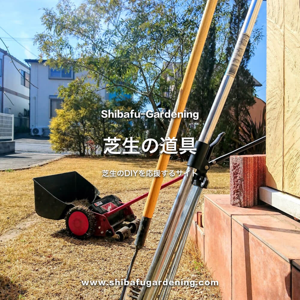 芝生の道具
