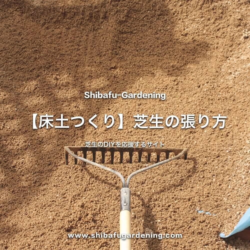【床土つくり】初心者でも簡単!芝生の張り方